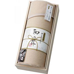 和乃匠 日本製カシミヤ混毛布 WA15900 和乃匠カシミヤ混純毛毛布 13-0094-057 - 拡大画像