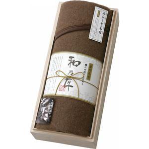 和乃匠 日本製カシミヤ毛布 WA50900 木箱入 カシミヤ純毛毛布 13-0094-090 - 拡大画像