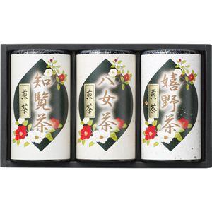 九州茶所銘茶詰合せ<HAM-3 HAM-303九州茶所銘茶詰合せ 13-0552-144 - 拡大画像