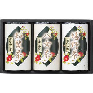 九州茶所銘茶詰合せ<HAM-5 HAM-503九州茶所銘茶詰合せ 13-0552-152 - 拡大画像