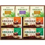 UCC有機栽培MAK-Y30A MAK-Y30A コーヒー&紅茶ギフト 13-0543-101