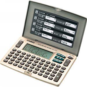 カシオ 電子辞書(50音キー) XD-J55-N電子辞書英和・和英・漢字 50音配列キー 13-0643-069 - 拡大画像