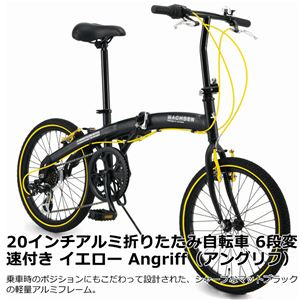 WACHSEN(ヴァクセン) 20インチアルミ折りたたみ自転車 6段変速付き イエロー Angriff(アングリフ) (高品質・人気自転車・人気サイクル) - 拡大画像