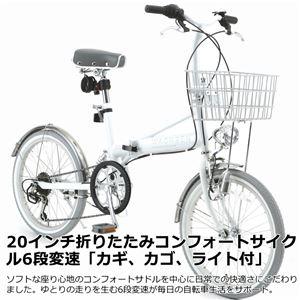 WACHSEN(ヴァクセン) 20インチ折りたたみコンフォートサイクル 7段変速付 カギ、カゴ、ライト付き Anne(アン) (高品質・人気自転車・人気サイクル) - 拡大画像