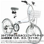 WACHSEN(ヴァクセン) 20インチ折りたたみコンフォートサイクル 7段変速付 カギ、カゴ、ライト付き Anne(アン) (高品質・人気自転車・人気サイクル)