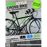 700C クロスバイク 6段変速付 adjustable stem付 TRAILER(トレイラー) ライムグリーン 最新モデル可変ハンドルシステム (高品質・人気自転車・人気サイクル)