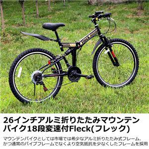 【NEW】WACHSEN(ヴァクセン) 26インチ アルミ折りたたみマウンテンバイク シマノ18段変速付 Fleck(フレック) (高品質・人気自転車・人気サイクル) - 拡大画像