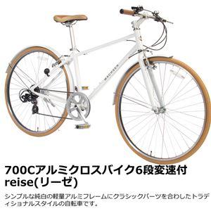 WACHSEN(ヴァクセン) 700Cアルミクロスバイク 6段変速付 ホワイト reise(リーゼ) (高品質・人気自転車・人気サイクル) - 拡大画像