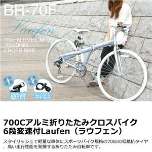 WACHSEN(ヴァクセン) 700Cアルミ折りたたみクロスバイク 6段変速付 Laufen(ラウフェン) (高品質・人気自転車・人気サイクル) - 拡大画像