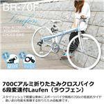 WACHSEN(ヴァクセン) 700Cアルミ折りたたみクロスバイク 6段変速付 Laufen(ラウフェン) (高品質・人気自転車・人気サイクル)