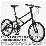 WACHSEN(ヴァクセン) 20インチ アルミコンパクトサイクル 7段変速付 ブラック Stra(ストラ) (高品質・人気自転車・人気サイクル)