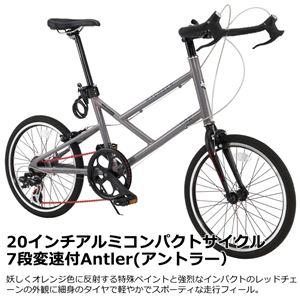 WACHSEN(ヴァクセン) 20インチ アルミコンパクトサイクル 7段変速付 シルバー Antler(アントラー) (高品質・人気自転車・人気サイクル) - 拡大画像
