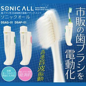 高速音波振動歯ブラシ SONIC ALL ソニックオール カラーピンク - 拡大画像