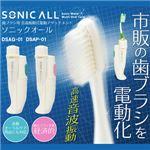 高速音波振動歯ブラシ SONIC ALL ソニックオール カラーピンク