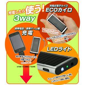 カラーブラック 3wayエコカイロ☆太陽光充電できるマルチチャージャー&LEDライト&繰り返し使える iphone5対応 - 拡大画像
