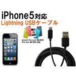 カラーブラック iPhone5/新型iphone対応 転送ケーブル LightningUSBケーブル データ通信・充電兼用! USBケーブル/iphone5