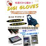 カラーブラック メンズ 手袋をしたままでスマートフォンの操作可能! 品質重視だから洗濯OK スマートフォン対応手袋