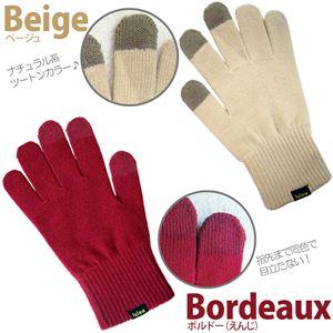 カラーベージュ レディース 手袋をしたままでスマートフォンの操作可能! 品質重視だから洗濯OK スマートフォン対応手袋