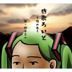 坊歌ろいど 〜地の巻〜 歌・初音ミク - 拡大画像
