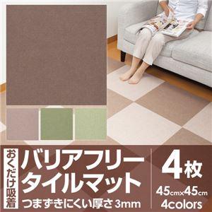 おくだけ吸着 バリアフリータイルマット45×45cm 同色4枚入 ブラウンの詳細を見る
