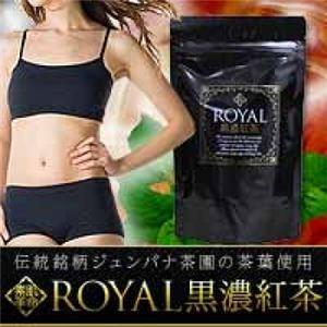 素肌革命ロイヤル黒濃紅茶 - 拡大画像