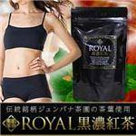 素肌革命ロイヤル黒濃紅茶