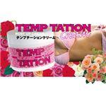 TEMPTATION CREAM(テンプテーションクリーム)