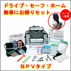 EX.ドライブ・セーフ・ホーム BPVタイプ - 拡大画像