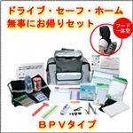 EX.ドライブ・セーフ・ホーム BPVタイプ