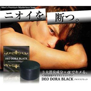 デオ ドラ ブラック - 拡大画像