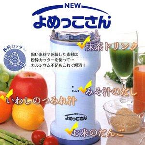 NEW【よめっこさん】MODEL Y-308B
