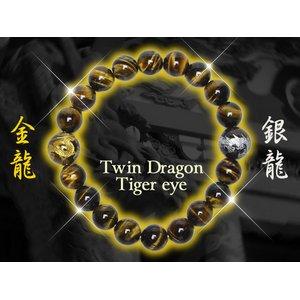金銀ツインドラゴンタイガーアイブレス - 拡大画像