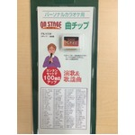 ON STAGE(オンステージ) 専用追加曲チップ PK-ST18 演歌・歌謡曲(100曲入り)