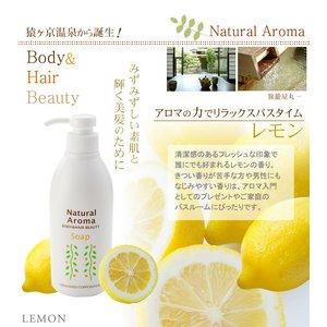 ナチュラルアロマソープ レモン - 拡大画像