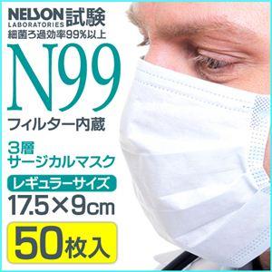 3層サージカルマスク (N99フィルター使用) レギュラー IFD-028【50枚入り×40個セット】 - 拡大画像