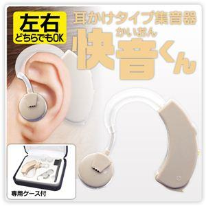 耳かけタイプ集音器 快音くん IFD-033【30個セット】