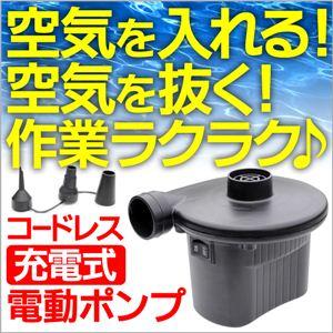充電式電動ポンプ IFD-060 ブラック【10個セット】