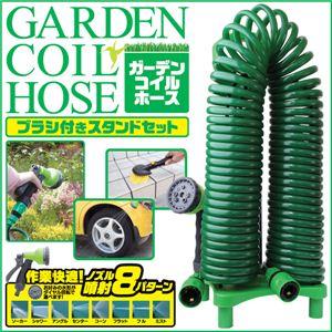 ガーデンコイルホース(ブラシ、スタンド付) IFD-061【10個セット】