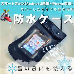 防水スマホケース IFD-066 ブラック【20個セット】