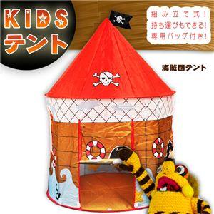 キッズテント 海賊 IFD-092【10個セット】