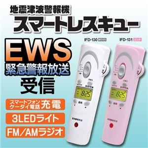 EWS地震津波警報機「スマートレスキュー」 IFD-131 ピンク【30個セット】