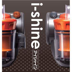 サイクロン掃除機 「i-shine」 IFD-151 オレンジ【2個セット】 - 拡大画像