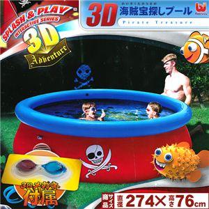 Bestway 3D海賊宝探し・ラウンドプール IFD-180【5個セット】