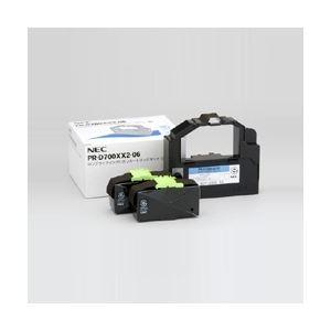 NEC ロングライフインクリボンカートリッジセット(黒) PR-D700XX2-06 h01
