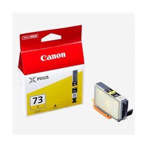 キヤノン(Canon) インクタンク PGI-73Y 6396B001 h01