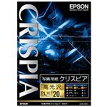 エプソン 写真用紙クリスピア<高光沢> (2L判/20枚) K2L20SCKR