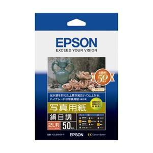 エプソン(EPSON)写真用紙<絹目調>(2L判/50枚)K2L50MSHR
