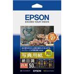 エプソン 写真用紙<絹目調> (2L判/50枚) K2L50MSHR