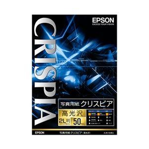 エプソン(EPSON)写真用紙クリスピア<高光沢>(2L判/50枚)K2L50SCKR