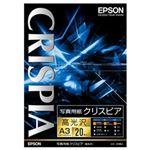 エプソン 写真用紙クリスピア<高光沢> (A3/20枚) KA320SCKR